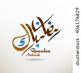 ramadan kareem beautiful... | Shutterstock .eps vector #406176829