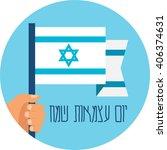 hand holding an israeli flag.... | Shutterstock .eps vector #406374631