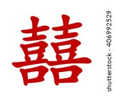 Chinese Character 'double...