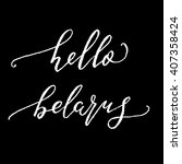 hello belarus   inscription in... | Shutterstock .eps vector #407358424
