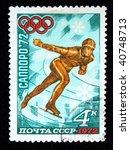 ussr   circa 1972  a stamp...   Shutterstock . vector #40748713