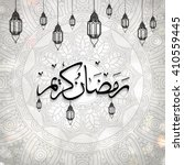ramadan kareem arabic... | Shutterstock .eps vector #410559445