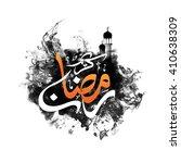 glossy arabic islamic...   Shutterstock .eps vector #410638309