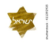 israel. abstract card with...   Shutterstock .eps vector #411392935