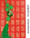 chinese traditional knot on... | Shutterstock . vector #41164837