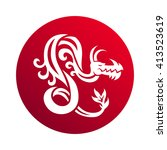Chinese New Year Dragon Medal....