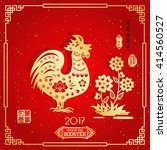 rooster year chinese zodiac... | Shutterstock .eps vector #414560527