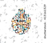 islamic abstract calligraphy... | Shutterstock .eps vector #415161529