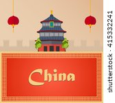 china. chinese architecture.... | Shutterstock .eps vector #415332241