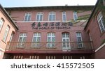 qingdao china   31 may 2012 ... | Shutterstock . vector #415572505