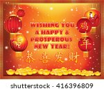 chinese new year of the rooster ... | Shutterstock .eps vector #416396809