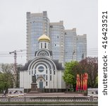 rostov on don  russia  may 01  ... | Shutterstock . vector #416423521
