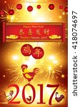 chinese new year greeting card. ... | Shutterstock . vector #418074697