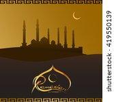 ramadan kareem. vector holiday... | Shutterstock .eps vector #419550139
