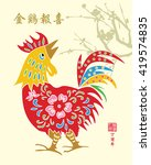 rooster year chinese zodiac... | Shutterstock .eps vector #419574835