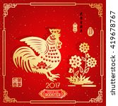 rooster year chinese zodiac...   Shutterstock .eps vector #419678767