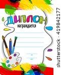russian diploma. vector pattern ...   Shutterstock .eps vector #419842177