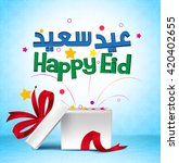 happy eid mubarak in gift box... | Shutterstock .eps vector #420402655
