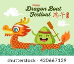 Vector Dragon Boat Festival...