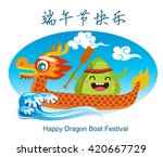 vector chinese rice dumplings... | Shutterstock .eps vector #420667729