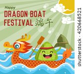 vector chinese rice dumplings... | Shutterstock .eps vector #420668521