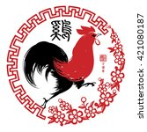 chinese zodiac symbol  red...   Shutterstock .eps vector #421080187