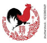 chinese zodiac symbol  red... | Shutterstock .eps vector #421080469