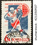 ussr   circa 1963  a stamp... | Shutterstock . vector #421350937