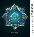 ramadan kareem vector...   Shutterstock .eps vector #421425337