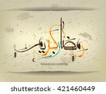 illustration of ramadan kareem... | Shutterstock .eps vector #421460449