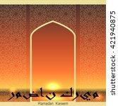 ramadan background. ramadan...   Shutterstock .eps vector #421940875