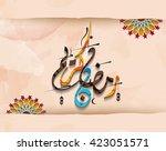 illustration of ramadan kareem... | Shutterstock .eps vector #423051571