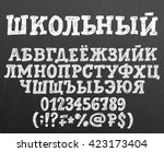 chalk cyrillic alphabet. title... | Shutterstock .eps vector #423173404