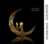 calligraphy of arabic text of...   Shutterstock .eps vector #423196939