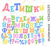 funny cyrillic alphabet.... | Shutterstock .eps vector #423413155