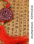 Traditional Chinese Lucky Knot...