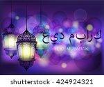 colorful eid mubarak background ... | Shutterstock .eps vector #424924321