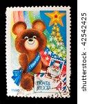 ussr   circa 1980  a stamp... | Shutterstock . vector #42542425