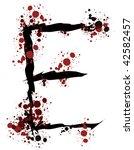 splatter letter e | Shutterstock .eps vector #42582457