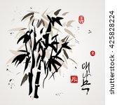 vintage tree painting.... | Shutterstock .eps vector #425828224