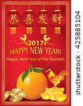 printable chinese new year of... | Shutterstock .eps vector #425885104