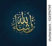 vector arabic calligraphy.... | Shutterstock .eps vector #426596749
