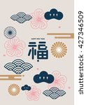 chinese new year design element ... | Shutterstock .eps vector #427346509