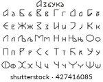 serbian cyrillic alphabet | Shutterstock .eps vector #427416085