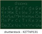 scribble serbian cyrillic... | Shutterstock .eps vector #427769131