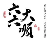 chinese new year calligraphy ... | Shutterstock .eps vector #427952425