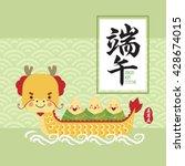 cute chinese rice dumplings...   Shutterstock .eps vector #428674015