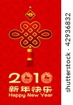 2010 chinese new year greeting... | Shutterstock .eps vector #42936832