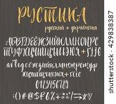 chalk cyrillic alphabet. title... | Shutterstock .eps vector #429838387