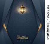 Islamic vector design Eid Mubarak greeting card template with arabic pattern - Translation of text : Eid Mubarak - Blessed festival
